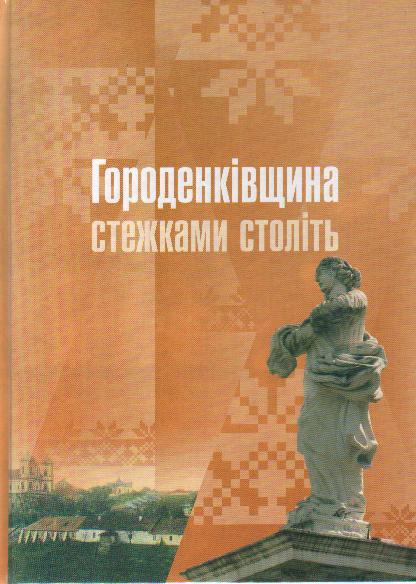 фото книга стежками століть